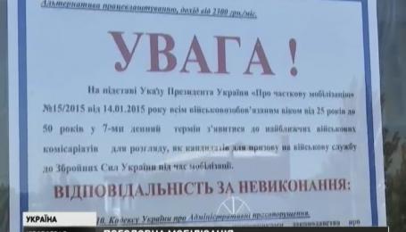 В Кировограде заставили всех мужчин прийти в военкомат
