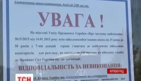 В Кировограде по всему городу расклеили групповые повестки