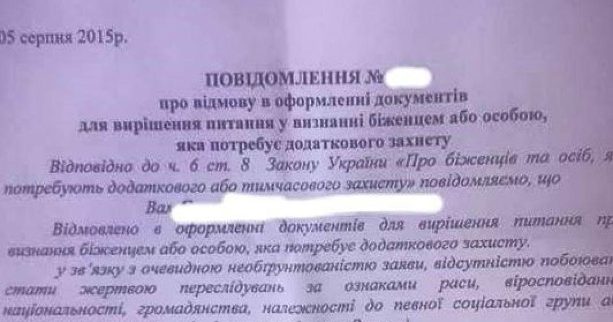 Бойцу АТО из Беларуси отказали в статусе беженца в Украине