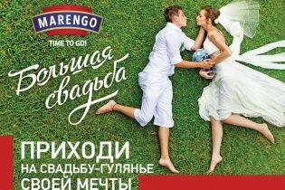 Большая свадьба в Киеве: в эту субботу одновременно поженят 100 пар