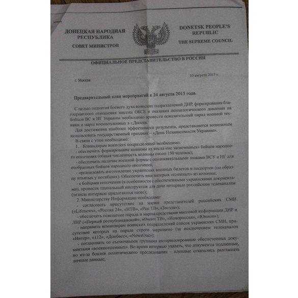Документи ДНР, провокація, парад_1