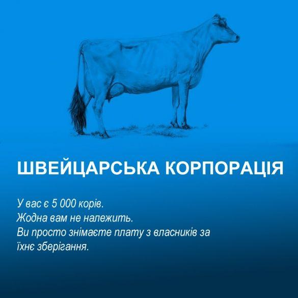 Світова економіка на коровах_1