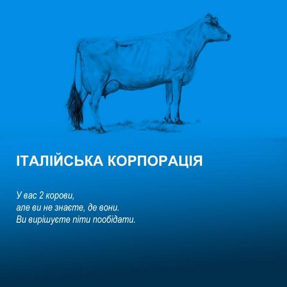 Світова економіка на коровах_6