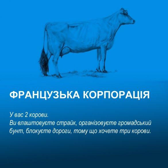Світова економіка на коровах_8