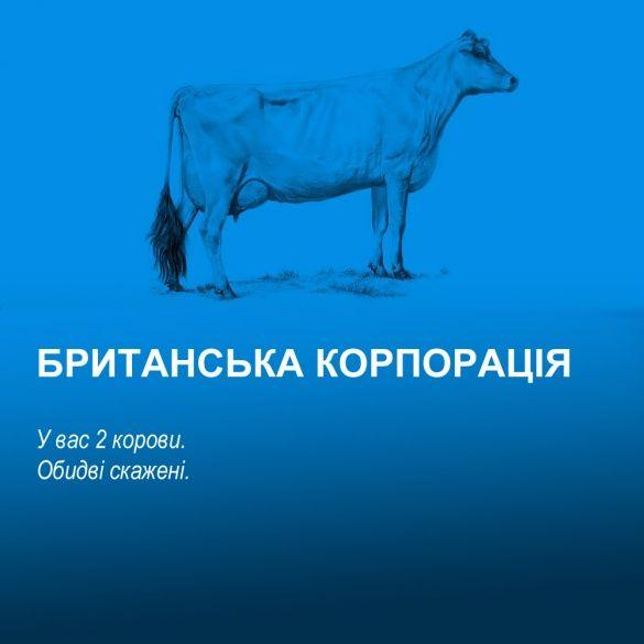 Світова економіка на коровах_9