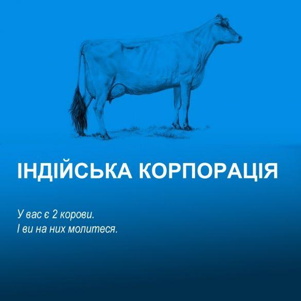 Світова економіка на коровах_12