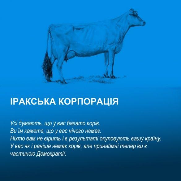 Світова економіка на коровах_13