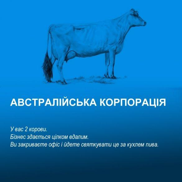 Світова економіка на коровах_14