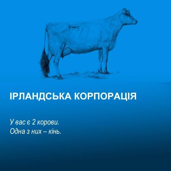 Світова економіка на коровах_16
