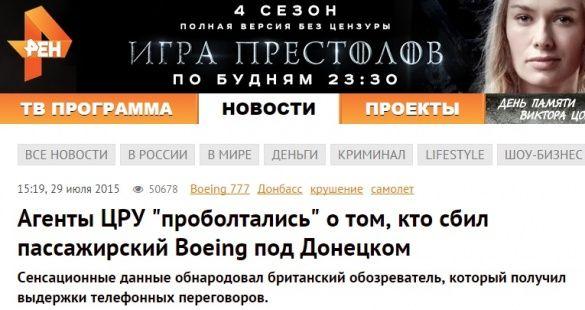 фейк РентТВ