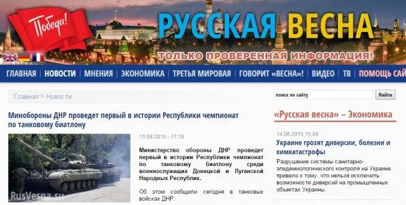 скрін Русская весна
