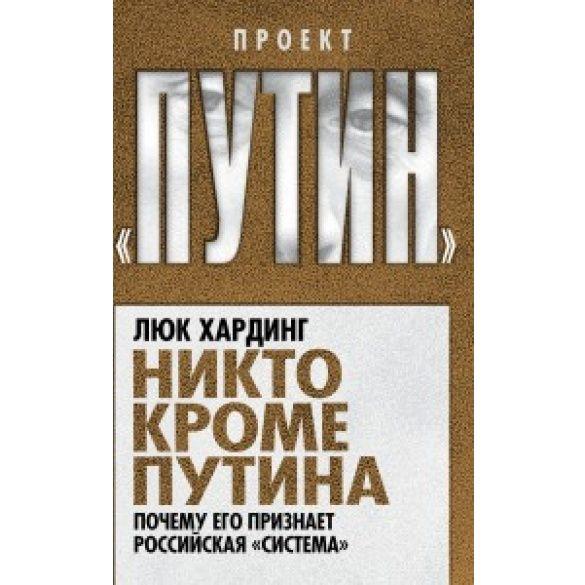 Фейкова книга Хардінга, видана в Росії