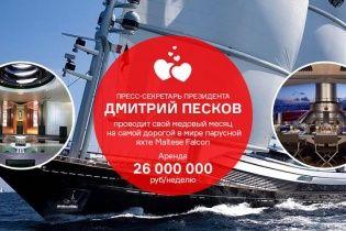 Песков прокомментировал скандал с супердорогой яхтой
