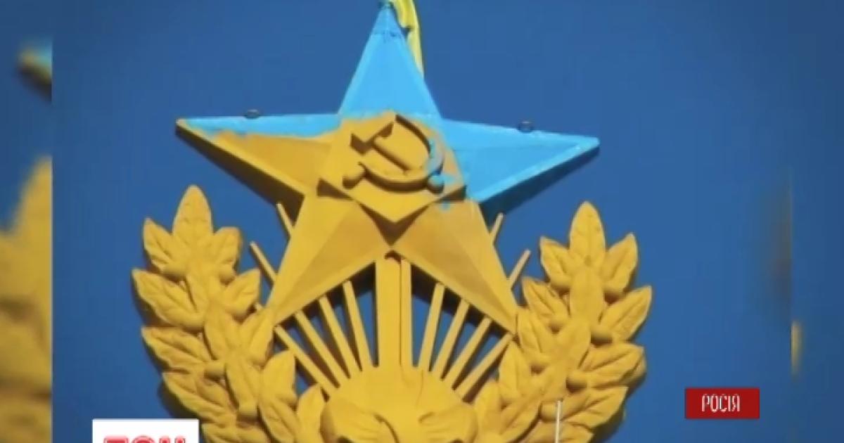 Обвиняемые в покраске московской звезды парашютисты получили компенсацию