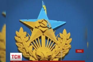 Обвинувачені у розфарбуванні московської зірки парашутисти отримали компенсацію