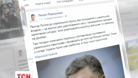 Украинский МИД направил в Москву ноту протеста в связи с визитом Путина в Крым