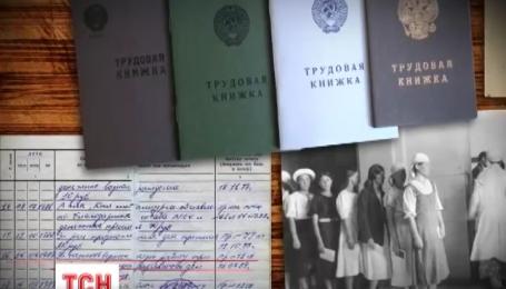 В Украине могут отменить трудовые книжки