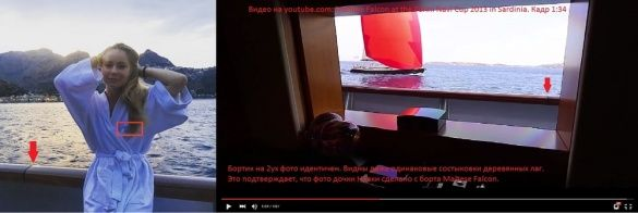 Докази щодо яхти Пєскова _4
