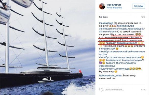 Докази щодо яхти Пєскова _5