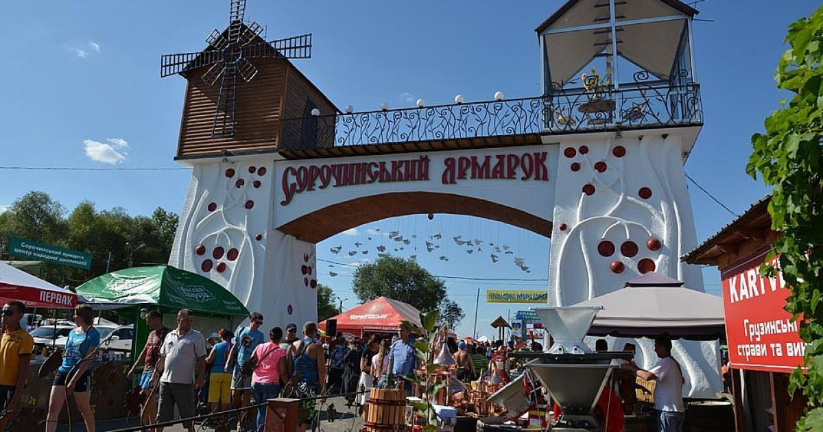 Сорочинський ярмарок триватиме від 18 до 23 серпня @ Сорочинський ярмарок
