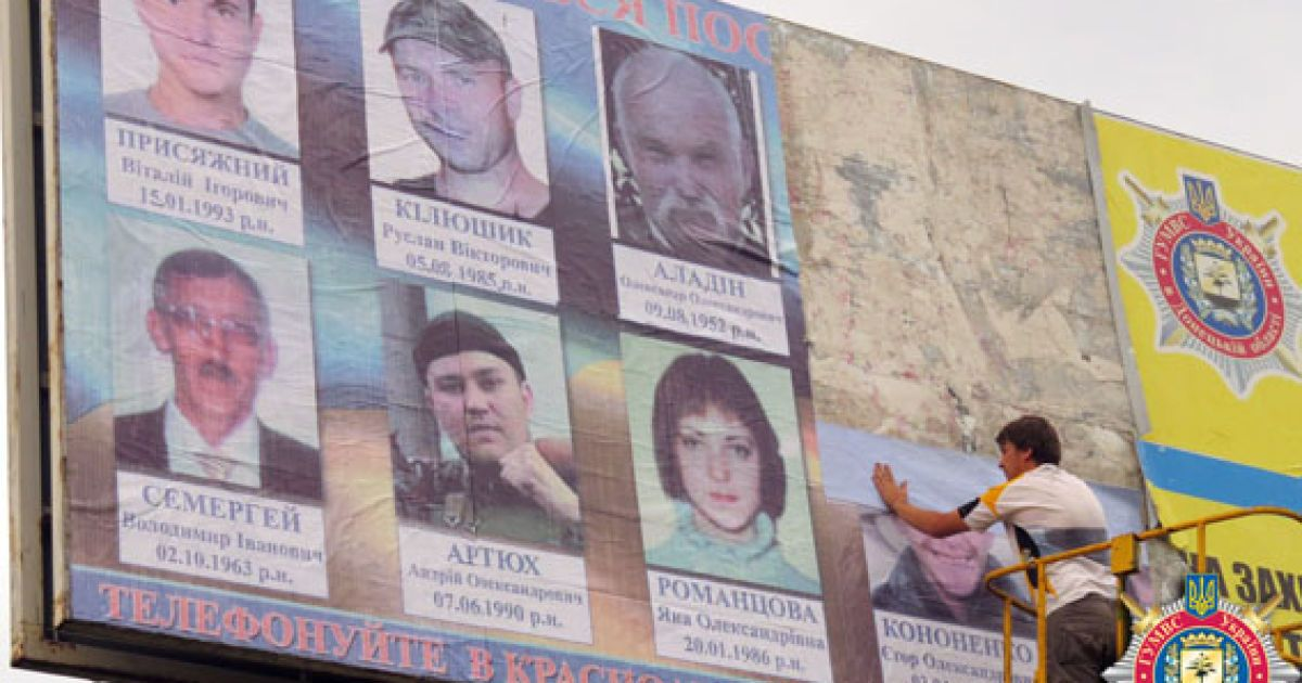 На въезде в Красноармейск установили билборд с фотографиями террористов @ Пресс-служба МВД Украины