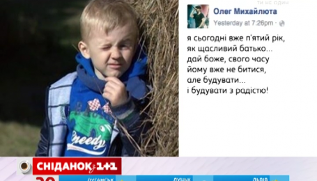 Олег «Фагот» Михайлюта показал пятилетнего сына