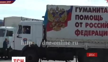 До Донеччини із Росії прямує черговий гуманітарний конвой