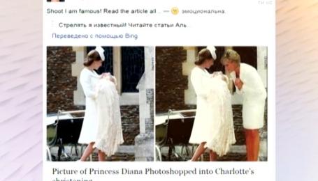 В сети разгорелся скандал вокруг погибшей принцессы Дианы