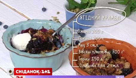 Рецепт ягідного крамблу від Руслана Сенічкіна