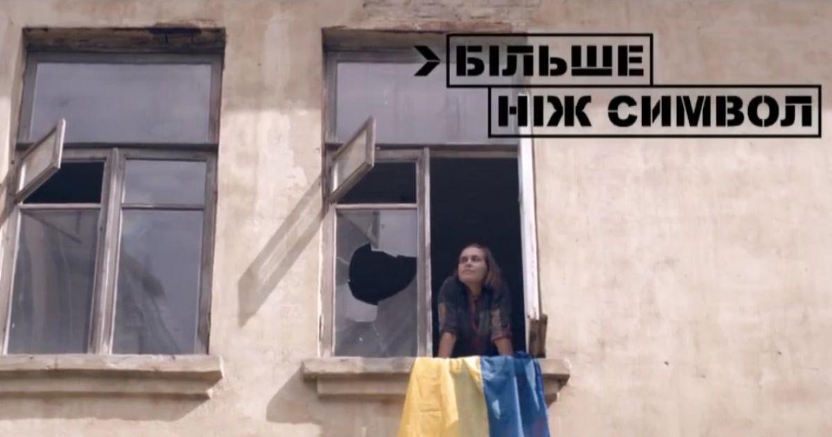 #НашіКольори. Порошенко обнародовал уже третье щемящее патриотическое видео ко Дню Флага