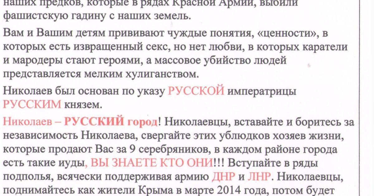 Листовки российских пропагандистов в Николаеве @ Генеральная прокуратура Украины