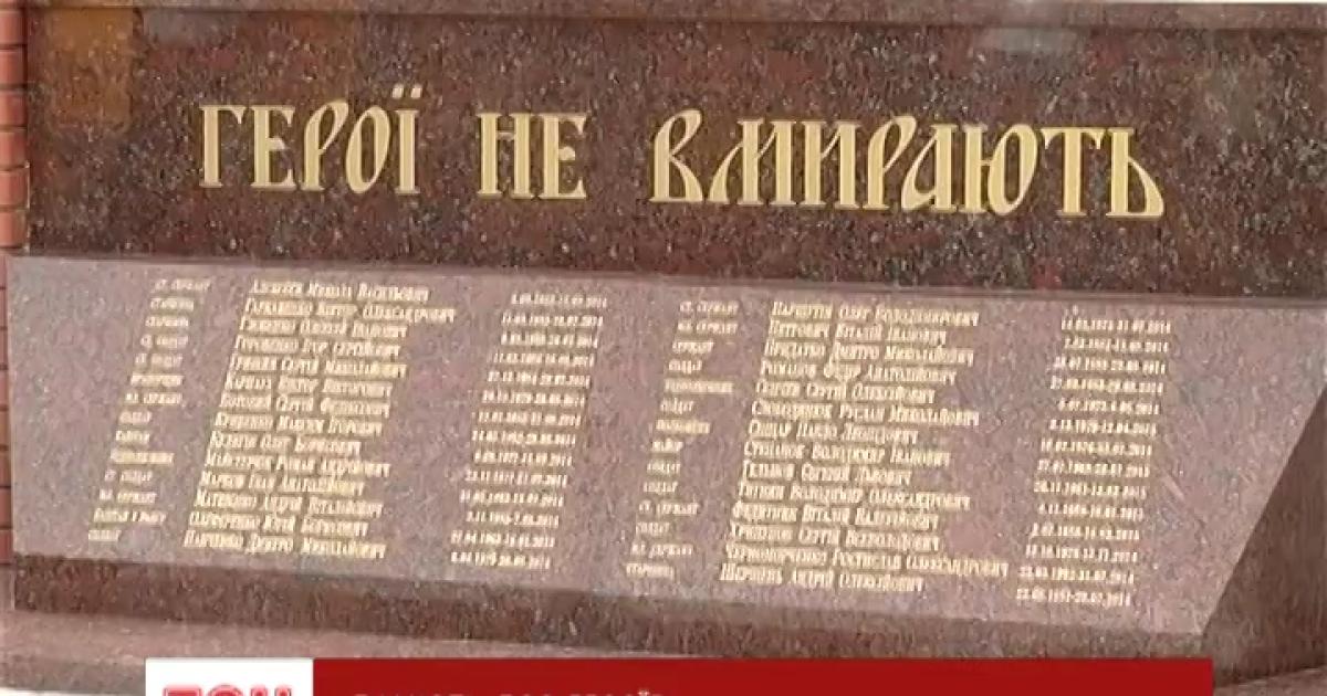 """В Кировограде появился мемориал погибшим """"киборгам"""" и добровольцам"""