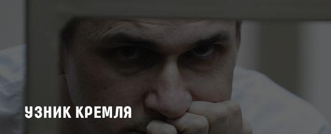 В'язень Кремля. Все, що потрібно знати про справу Сенцова
