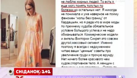 Ксения Собчак оскорбила пышных женщин и дальнобойщиков