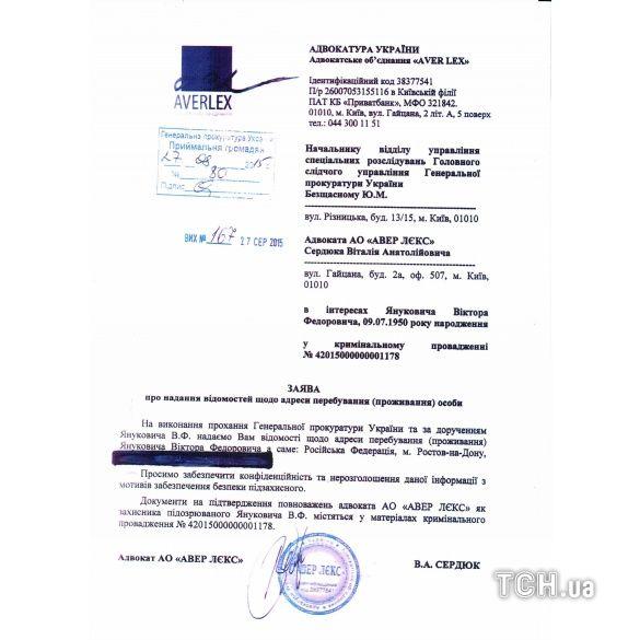 Лист від адвокатів Януковича