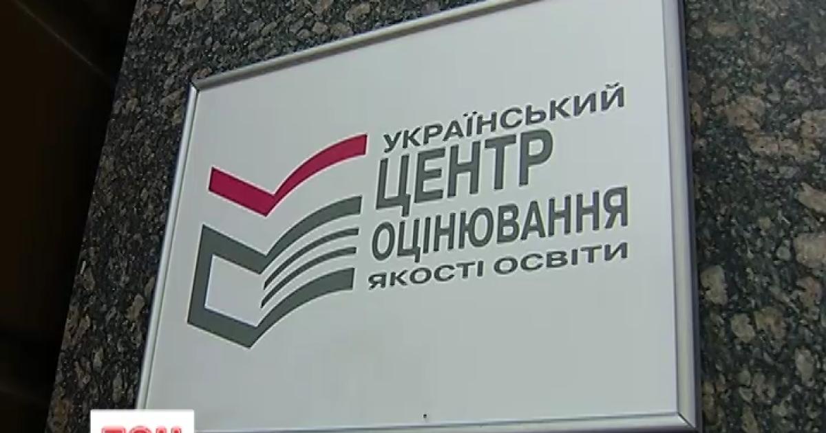 У ГПУ розповіли подробиці гучного корупційного скандалу в Центрі оцінювання якості освіти