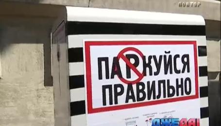 Во Львове наказывают водителей, которые паркуются как попало