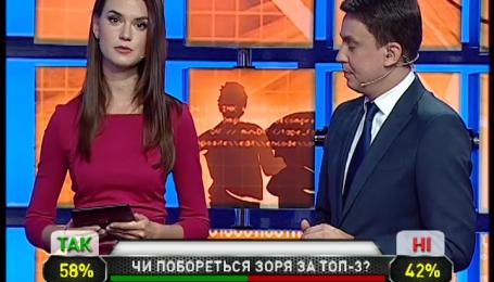 Заря поборется за призовую тройку чемпионата Украины - болельщики