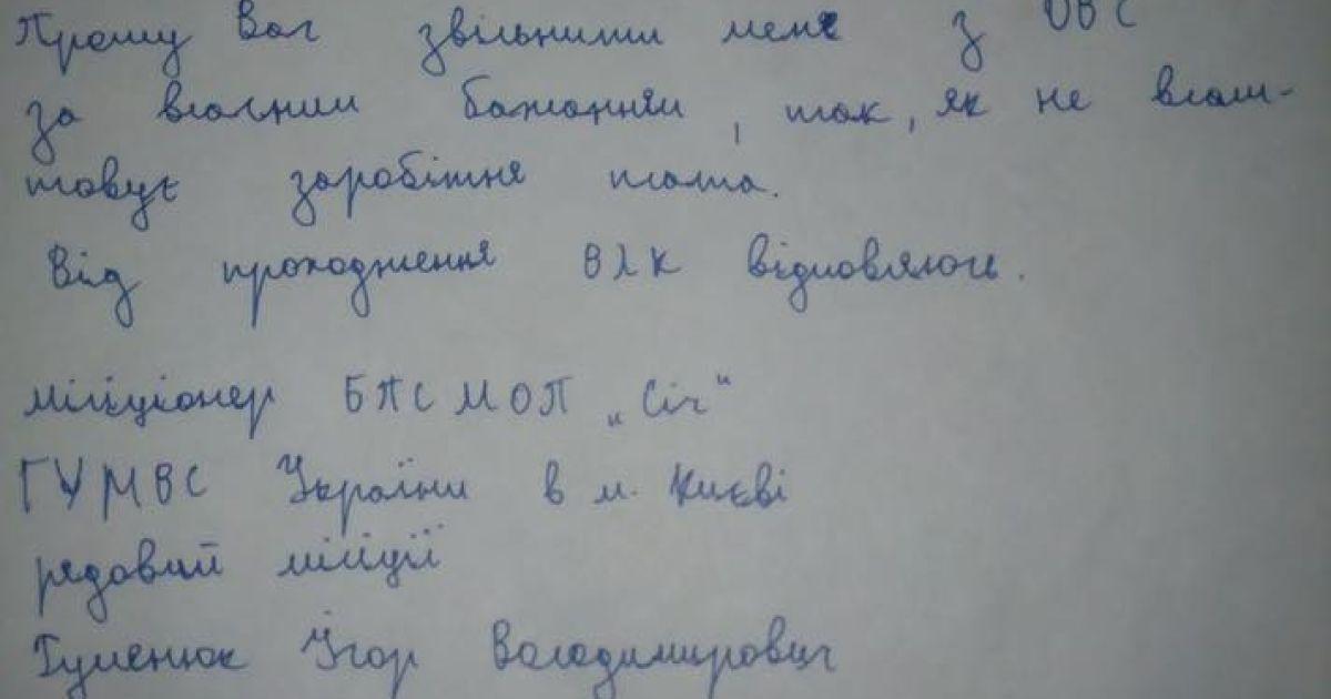 Геращенко розповів, що загрожує Тягнибоку за криваве побоїще під ВР