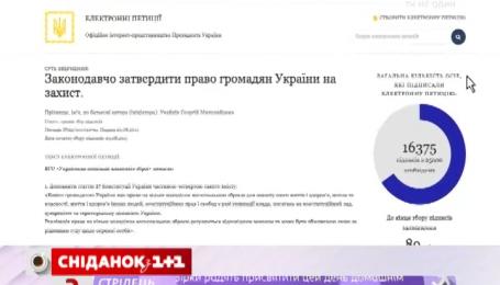 Украинцы просят Президента разрешить носить оружие