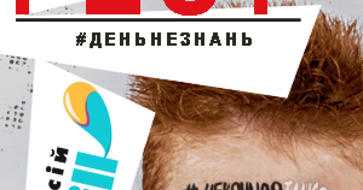 В Киеве отпразднуют первый в истории города День Незнаний