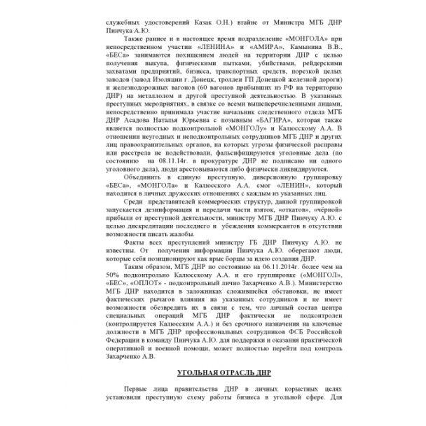 """В Сеть """"слили"""" секретные файлы главарей боевиков """"ДНР"""" с компроматом на Захарченко"""