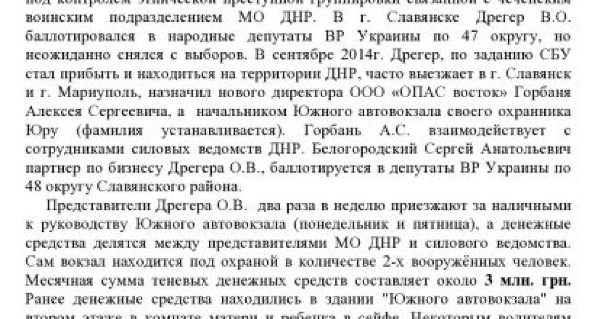 В документах говорится о встречах Ахметова и Захарченко @ Анонимный интернационал