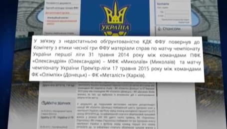 """КДК загальмував розгляд """"підозрілих"""" матчів основного складу Олімпіка"""