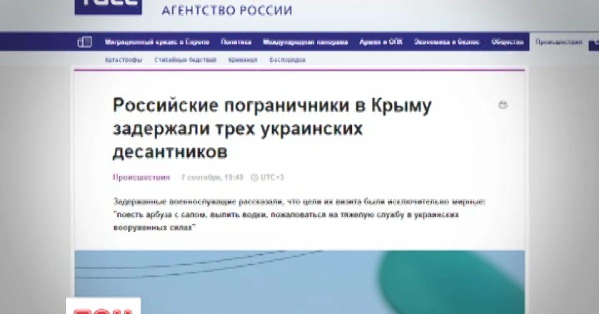 Росія обіцяє оштрафувати та повернути Україні викрадених десантників