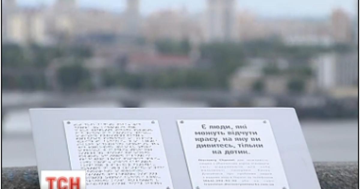 В Киеве создали туристический маршрут для людей с нарушениями зрения