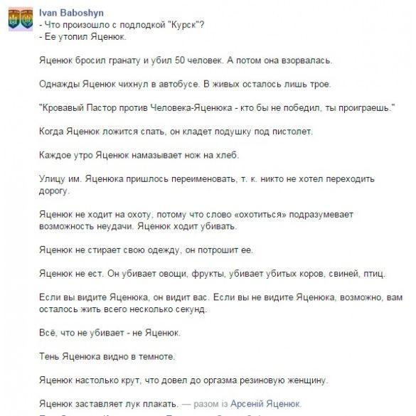 анекдоти про Яценюка