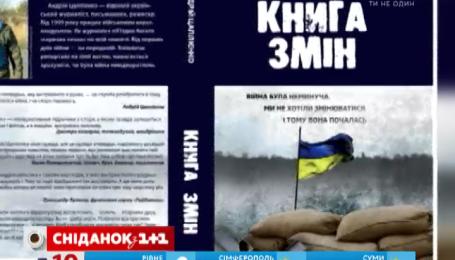 Кореспондент ТСН Андрій Цаплієнко написав книгу про війну на Сході України