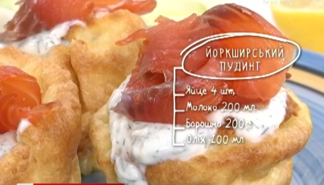 Руслан Сеничкин открыл секрет приготовления йоркширского пудинга