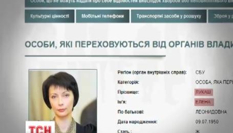 Екс-міністра юстиції Олену Лукаш оголосили в розшук